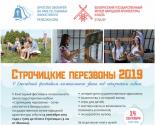 images/2019/Pod_Minskom_sostoitsya_festival_Strochitskie_perezvoni.jpg