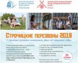 images/2019/Pod_Minskom_sostoitsya_festival_Strochitskie_perezvoni_0905163610.jpg