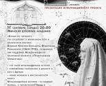 images/2019/Prezentatsiya_multimediynogo_proekta_Belim_po_chernomu.jpg