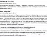 images/2019/Raspisanie_kinolektoriya_prosvetitelskih_kursov_Svet_Pravoslaviya_na5100879.jpg