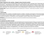 images/2019/Raspisanie_na_nachalo_fevralya_prosvetitelskih_kursov_Svet8499218.jpg