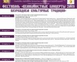 images/2019/S_18821024_marta_v_Minske___Velikopostnie_kontserti_2019_Vozrogdaem5217557.jpg