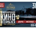 images/2019/S_31_yanvarya_po_3_fevralya_2019_godav_Dnepre_proydet_yubileyniy_10_y7239706.jpg