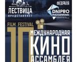 images/2019/S_31_yanvarya_po_3_fevralya_2019_godav_Dnepre_proydet_yubileyniy_10_y8544394.jpg