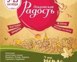 images/2019/S_5_po_13_oktyabrya_v_Minske_proydet_pravoslavniy_festival8598661.jpg