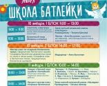 images/2019/Shkola_batleyki_priglashaet_na_spektakli_lektsii.jpg