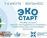 images/2019/Shkolu_molodyognogo_slugeniya.jpg