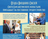 images/2019/Svyato_elisavetinskiy_monastir_ishchet_sotrudnikov_so.jpg
