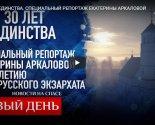images/2019/Telekanal_Spas_vipustil_spetsreportag_o_prazdnovanii_30_letiya3955597.jpg