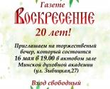 images/2019/Torgestvenniy_vecher_po_sluchayu_20_letiya.jpg