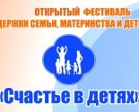 images/2019/VIII_Otkritiy_festival_v_poddergku_semi_materinstva_i_detstva_Schaste6312420.jpg