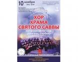images/2019/V_Belorusskoy_gosudarstvennoy_filarmonii_vistupit_hor.jpg