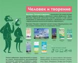 images/2019/V_Bobruyske_prohodit_vistavka_Chelovek_i.jpg
