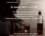 images/2019/V_Borisovskoy_eparhii_proydet_seminar_Zavisimost.jpg