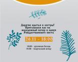 images/2019/V_Minske_proydet_IV_molodegniy_tvorcheskiy.jpg