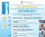 images/2019/V_Minske_proydet_pokaz_filmov_festivalya.jpg