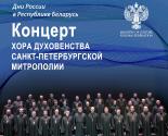 images/2019/V_Minske_vistupit_Hor_duhovenstva_Sankt.jpg