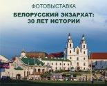 images/2019/V_Minskoy_duhovnoy_akademii_otkroetsya_fotovistavka_belorusskiy2054338.jpg