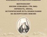 images/2019/V_izdatelstve_Minskoy_duhovnoy_akademii_vishel_sbornik_Mitropolit1521488.jpg
