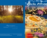 images/2019/Vishel_noviy_nomer_gurnala_Vrata_Nebesnie_0820120027.jpg
