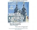 images/2019/Vistavka_Poklon_tebe_moy_belorusskiy_kray_otkrivaetsya_Institute3305279.jpg