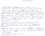 images/2019/Vnimanie_Na_territorii_Vitebskoy_eparhii_deystvuet_moshennik_Georgiy6972987.jpg