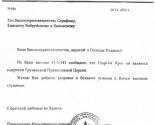 images/2019/Vnimanie_Na_territorii_Vitebskoy_eparhii_deystvuet_moshennik_Georgiy7294331.jpg