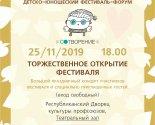 images/2019/Vtoroy_inklyuzivniy_festival_SoTvorenie_proydet_v7870273.jpg
