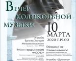 images/2020/10_marta_v_Belgosfilarmonii_proydyot_Vecher.jpg
