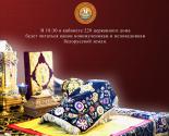 images/2020/13_fevralya_minchanam_rasskagut_o_vidah.jpg