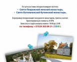 images/2020/14_15_noyabrya_sostoitsya_palomnichestvo_po.jpg