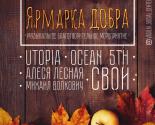 images/2020/1_noyabrya_v_Grodno_sostoitsya_blagotvoritelnaya.jpg