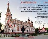 images/2020/25_fevralya_2020_goda_Seminar_praktikum_dlya_regentov_i_tserkovnih5144778.jpg