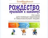 images/2020/2_i_3_yanvarya_minskie_bratchiki.jpg