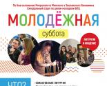 images/2020/31_oktyabrya_v_Svyato_Elisavetinskom.jpg