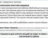 images/2020/5_aprelya_MinDA_priglashaet_na_lektsiyu_Voskresenie_Hristovo9614057.jpg