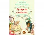 images/2020/9_yanvarya_na_rogdestvenskiy_spektakl_Printsessa_i_svinopas5400360.jpg
