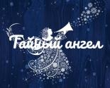 images/2020/Aktsiya_Tayniy_angel_vremya_dlya_dobrih.jpg