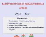 images/2020/Blagotvoritelnaya_rogdestvenskaya_aktsiya.jpg