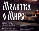 images/2020/Blagotvoritelniy_kontsert_Molitva_o_mire_sostoitsya.jpg