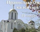 images/2020/Blagovernaya_tsaritsa_Pulheriya_Pravoslavniy_kalendar_na_237300287.jpg
