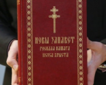 images/2020/Dabravestseby_Noviy_Zavet_na_belorusskom_yazike.jpg