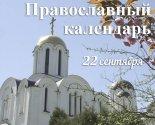 images/2020/Glavnie_tserkovnie_prazdniki_dni_pamyati_svyatih_i_pravoslavnie2445602.jpg