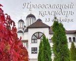 images/2020/Glavnie_tserkovnie_prazdniki_dni_pamyati_svyatih_i_pravoslavnie5406321.jpg