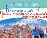 images/2020/Iz_istorii_Pravoslavnogo_molodyognogo_dvigeniya.jpg