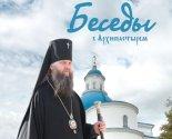 images/2020/Izdana_kniga_besed_arhiepiskopa_Novogrudskogo_i_Slonimskogo7651112.jpg