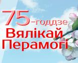 images/2020/K_75_letiyu_Pobedi.jpg
