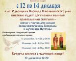 images/2020/Kovcheg_s_chastitsami_moshchey_sshchmch_Kipriana.jpg