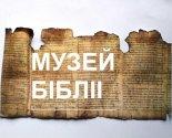 images/2020/MUZEY_BIBLII_Instituta_teologii_BGU_provodit_ekskursii_dlya_vseh5012236.jpg