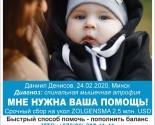 images/2020/Malenkomu_Daniku_nugna_vasha_pomoshch.jpg